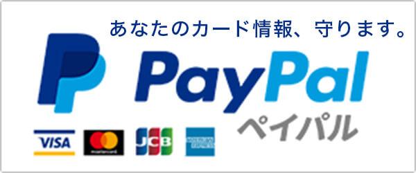 あなたのカード用法、守ります。 PayPal ぺイパル