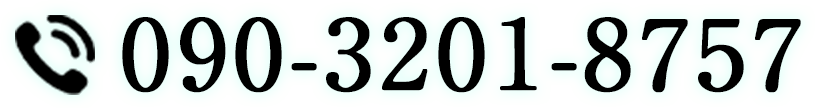 090-3201-8757