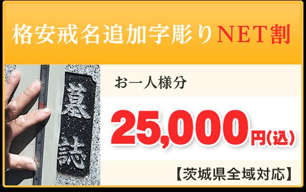 格安戒名追加字彫りNET割り|お一人様分25,000円(込)【茨城県全域対応】