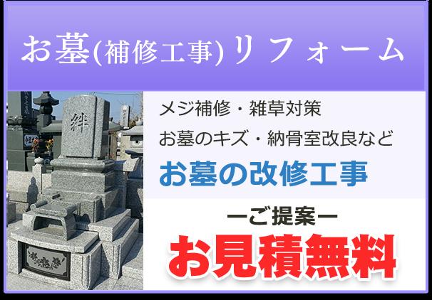 お墓(納骨室)リフォーム|ジメジメした地下式から快適便利な地上式納骨室ご提案 お見積り無料