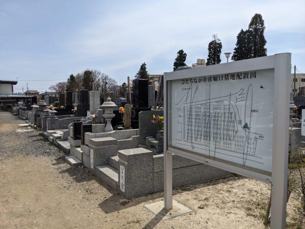 ひたちなか市営堀口墓地 画像2