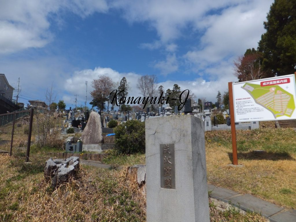 日立市成沢霊園