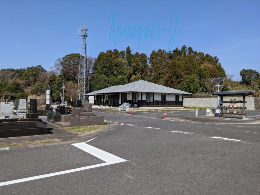 東海村公園墓地須和間霊園
