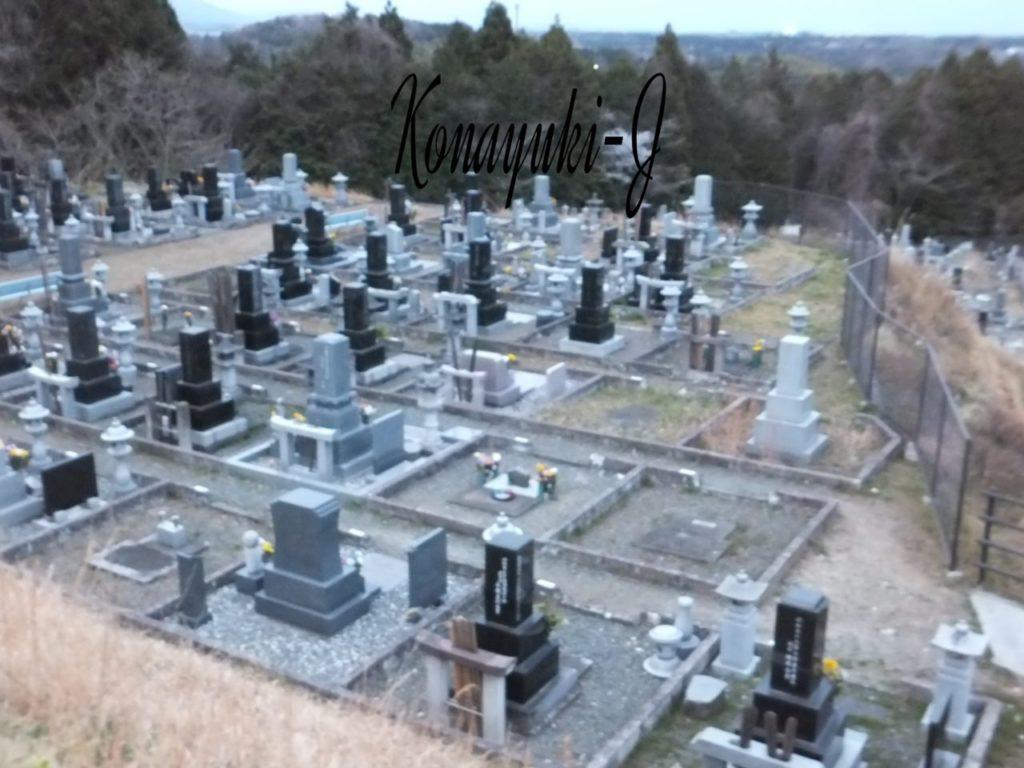 日立市十王霊園