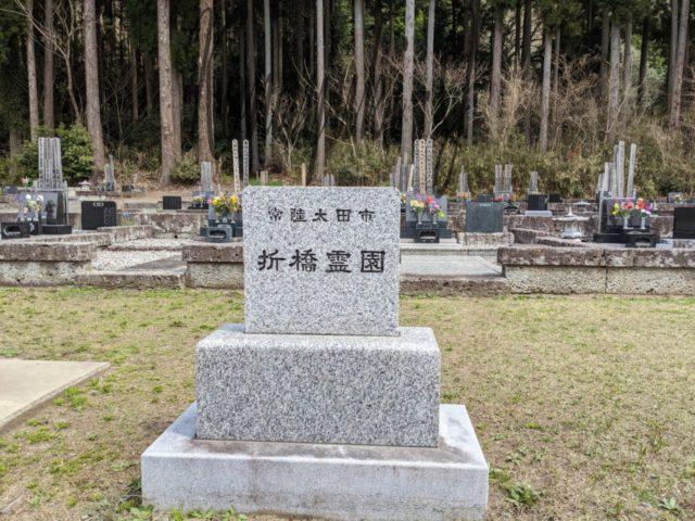 常陸太田市折橋霊園 画像1
