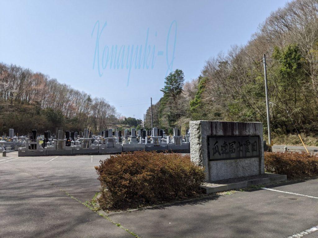 那珂市瓜連冨士霊園 画像3
