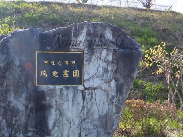 常陸太田市瑞竜霊園 画像1